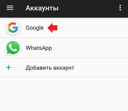 kak-otvjazat-google-akkaunta-ot-smartfona-android3.png