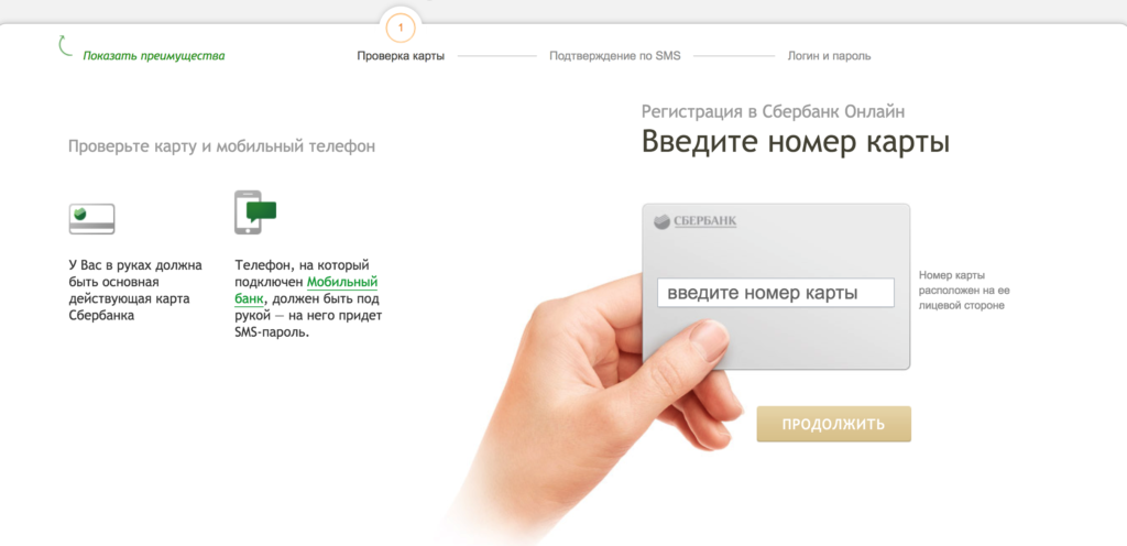 sberbank-online-registraciya-1024x496.png