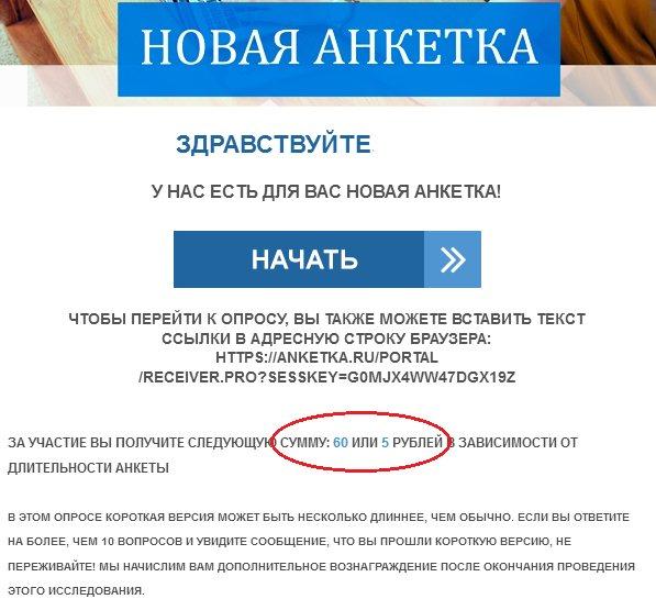 opros-ot-anketka-ru.jpg