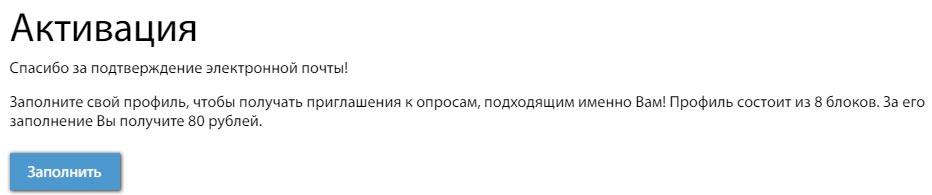 aktivatsiya-80-rublej.jpg