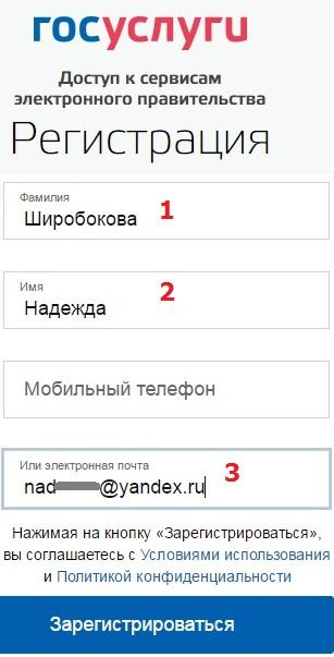 pp_image_75501_05n0yemtptNachalo-registracii-na-sajte-Gosuslugi-ru.jpg