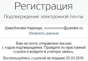 pp_image_75502_5lhfezoejtGosuslugi-ru-podtverzhdenie-email.jpg