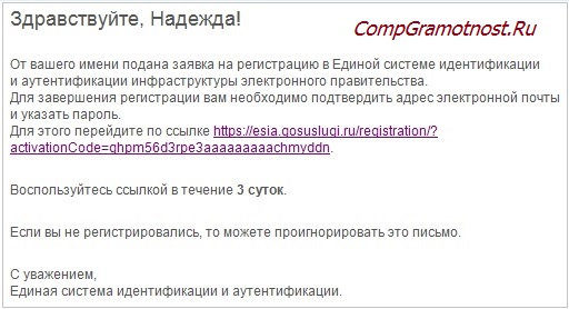 pp_image_75504_uto4tw6c9tSsylka-dlja-podtverzhdenija-registracii-na-sajte-Gosuslugi.jpg