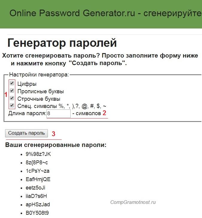 pp_image_75505_r9o9a77o5tparol-dlja-gosuslug.jpg