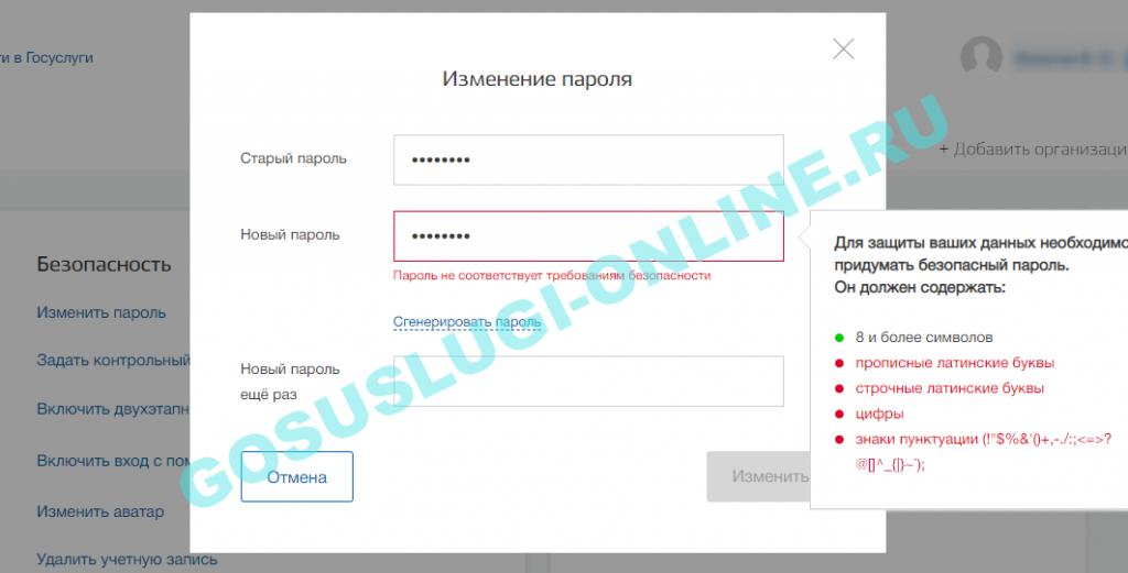 propisnye-latinskie-bukvy-dlya-gosuslug_3-1024x521.png