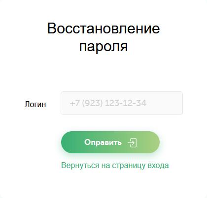 Vosstanovlenie-parolya-ot-lichnogo-kabineta-Belka-Kredit.png