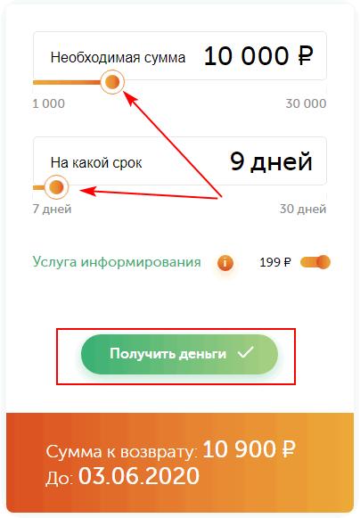 kreditnyy-kalkulyator-belkakredit.png