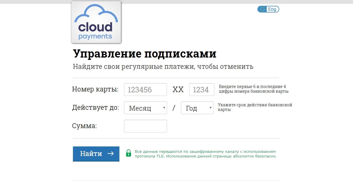 kak-otpisatsya-ot-platnyx-uslug-mfo-belkacredit_3.jpg