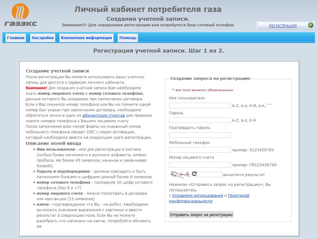 Registratsiya-lichnogo-kabineta-Gazeks.png