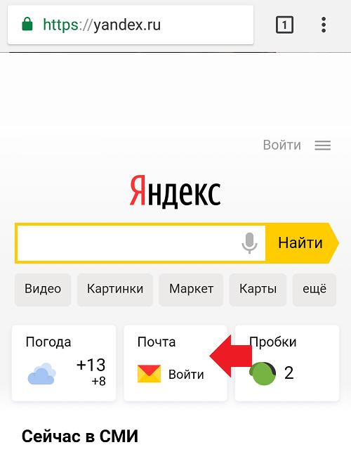 kak-sdelat-e-mail-besplatno-na-smartfone-android21.png