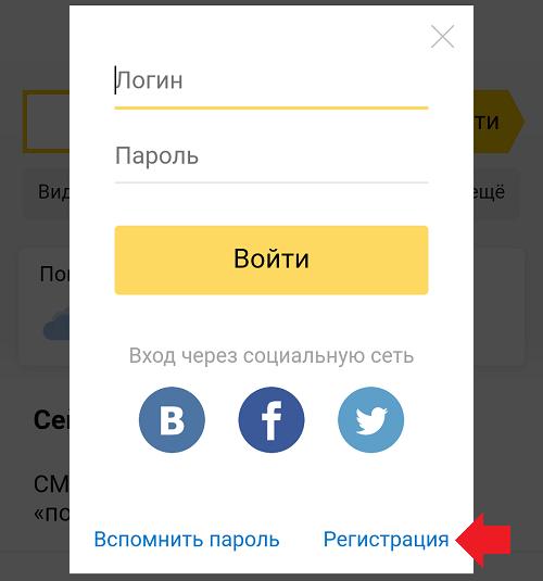 kak-sdelat-e-mail-besplatno-na-smartfone-android22.png