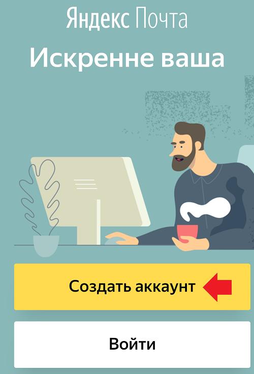 kak-sdelat-e-mail-besplatno-na-smartfone-android23.png