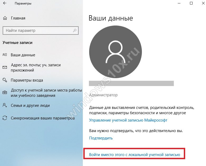 udalit-uchetnuyu-zapis-v-Windows-1-3.jpg