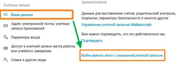 Variant-udaleniya-akkaunta-Microsoft-pod-vkladkoj-Vashi-danny-e--e1521145896451.jpg