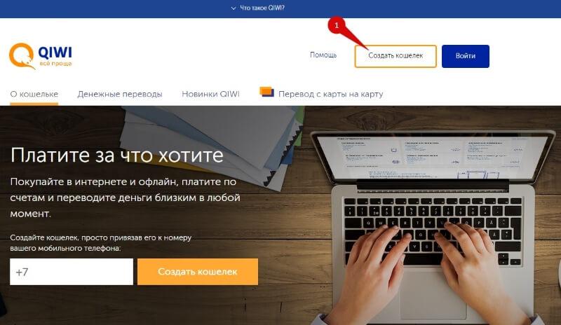 zavesti-qiwi-koshelyok-cherez-internet-1.jpg