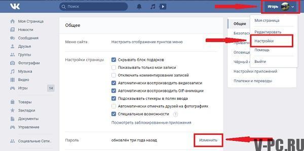 изменить-пароль-вконтакте.jpg