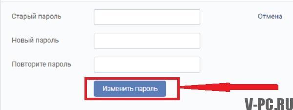 меняем-пароль-вк.jpg