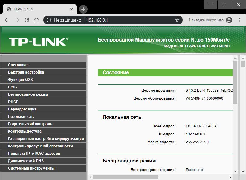 1563879839_lichniy-kabinet-tp-link.jpg