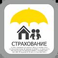 Иконка-страхование.png