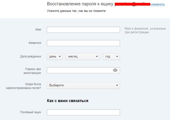 forma_na_vosstanovlenie_parolya.png