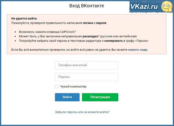 ne-udaetsya-vojti-VKontakte.jpg