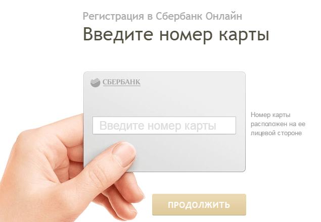 registracija-sberbank.png