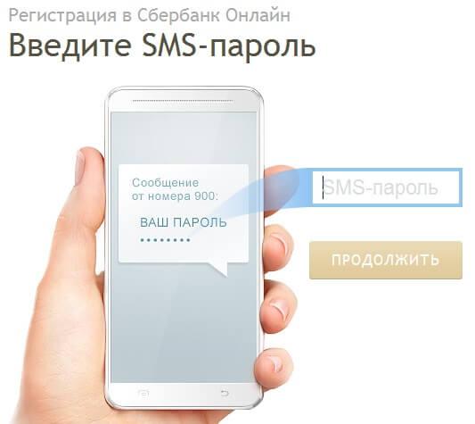 sms_parol.jpg
