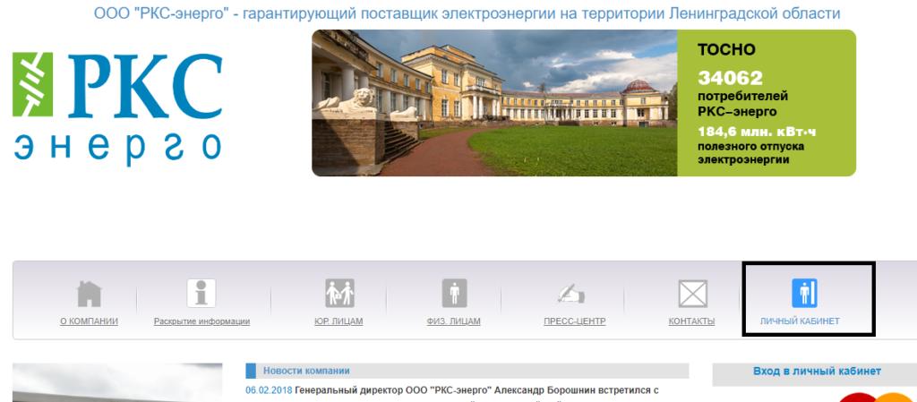 lichnyy-kabinet-rks-energo-9-1024x449.png