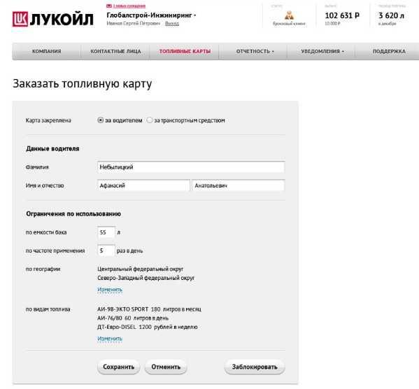 Lukoyl_-lichnyy_kabinet-_vhod__zaregistrirovatsya__zablokirovat__yuridicheskim_i_fizicheskim_licam_1-2.jpg