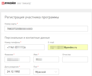 lukoil1-1-300x250.png