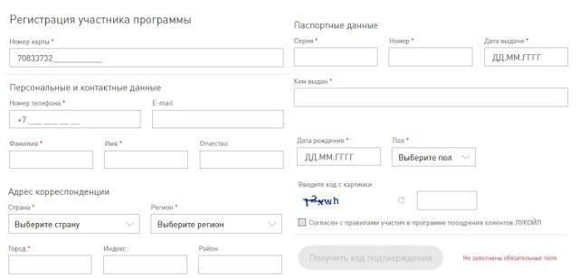 Lukoyl_-lichnyy_kabinet-_vhod__zaregistrirovatsya__zablokirovat__yuridicheskim_i_fizicheskim_licam_1-7.jpg
