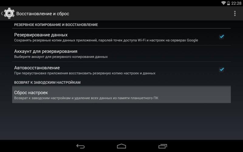 sbros-nastroek-na-android-800x500.jpg