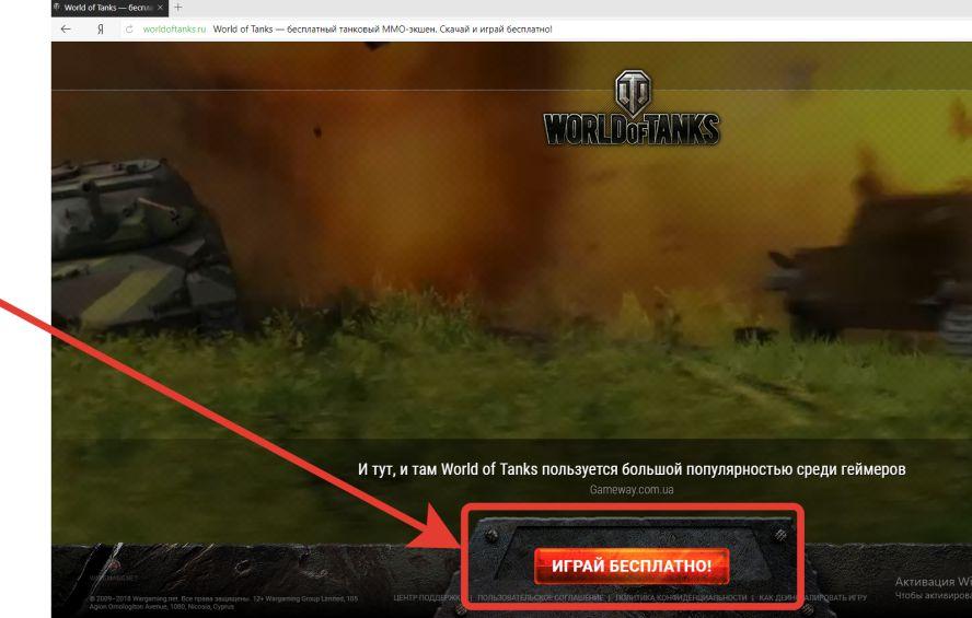 wot-registracija-s-bonusami-1.jpg