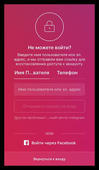 Ukazanie-dannyih-dlya-vosstanovleniya-dostupa-v-Instagram.png