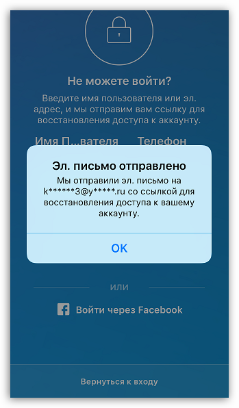 Podtverzhdayushhee-pismo-dlya-vosstanovleniya-Instagram.png