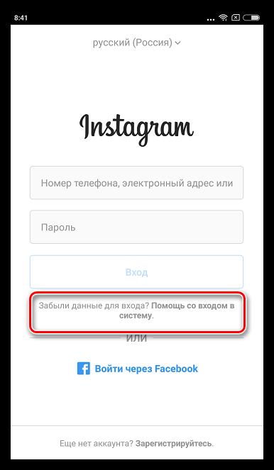 Pomoshh-so-vhodom-v-Instagram-na-Android.png