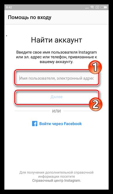 Ukazanie-imeni-polzovatelya-Instagram-na-Android.png