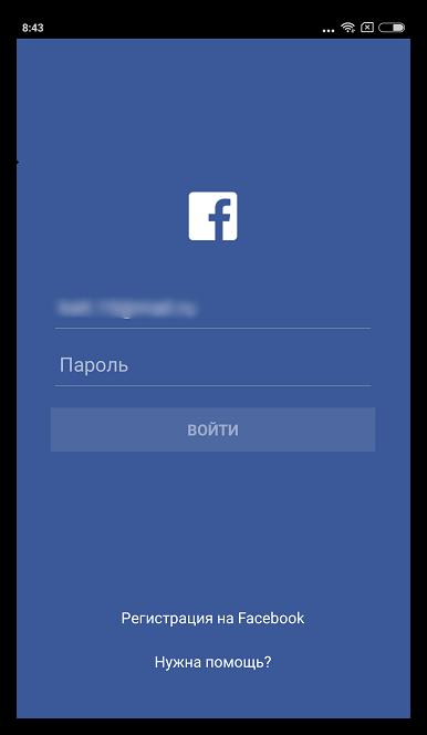 Avtorizatsiya-v-Facebook-na-Android.png