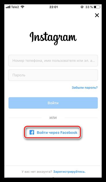 Vhod-v-Instagram-cherez-Facebook-na-iPhone.png