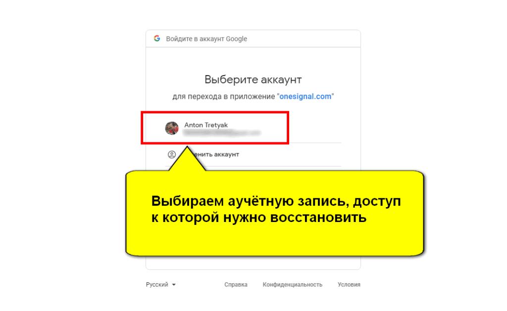 kak-vspomnit-parol-akkaunta-google-3-1024x629.png