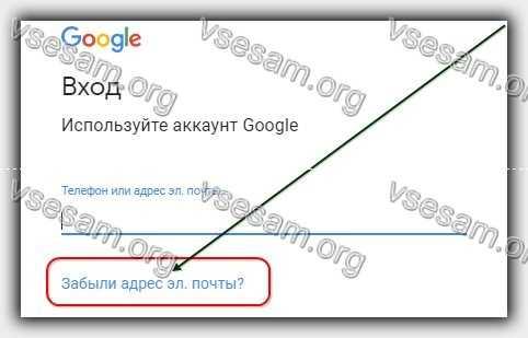 zabyl-adres-elektronnoy-pochty-gmail.jpg