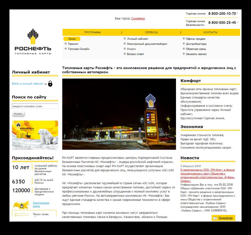 magistral-kart-ofitsialnyj-sajt.png