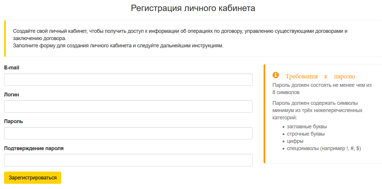 Registratsiya-lichnogo-kabineta-Magistral.png
