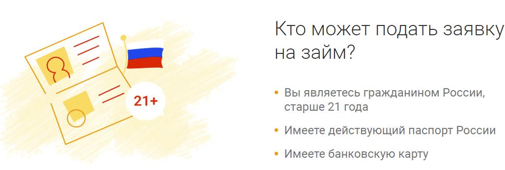 metrokredit-kak-poluchit-dengi1.png