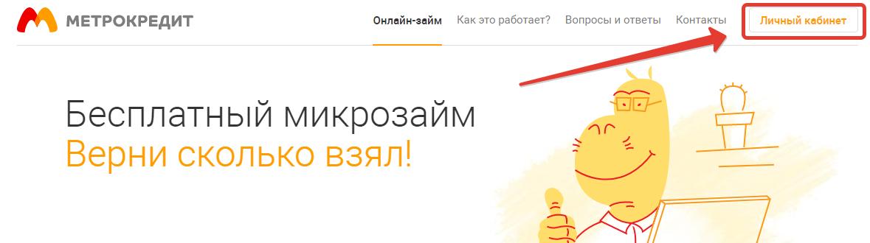 lichnyj-kabinet-metrokredit%20%283%29.png