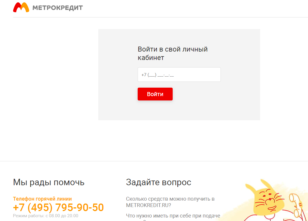 lichnyj-kabinet-metrokredit%20%284%29.png