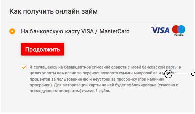 metrokredit-step-6.png