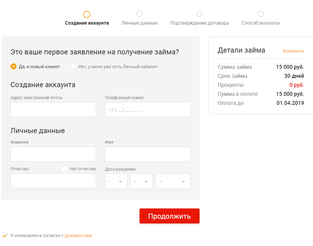 metrocredit-registracya.png
