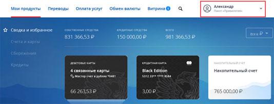 lichnyj-kabinet-vtb-24%20%289%29.jpeg