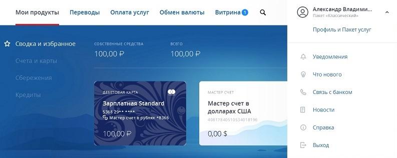 lichnyj-kabinet-vtb-24%20%2810%29.jpeg